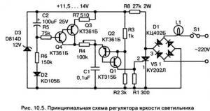 Регулятор яркости светильника