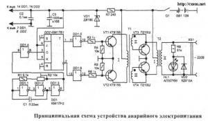 Устройство аварийного электропитания