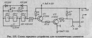 Зарядное устройство для гальванических элементов