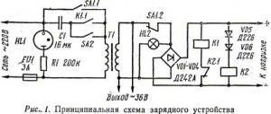 Зарядное устройство-автомат