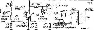 Датчик вибрации для охранного устройства