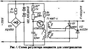Регулятор мощности для электроплитки