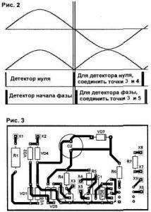 Терморегулятор для низковольтного паяльника
