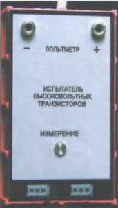 Прибор для проверки высоковольтных транзисторов