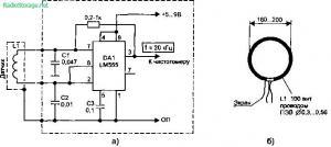 Схема использования генератора в качестве металлоискателя.